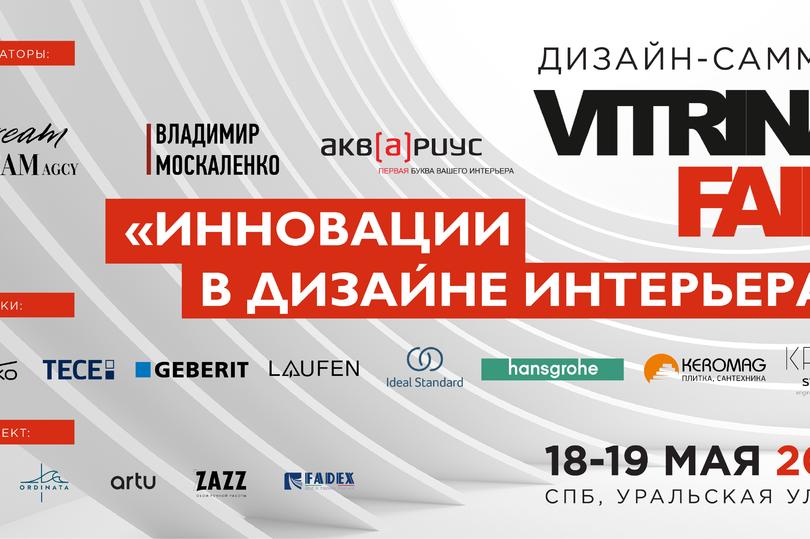 Анонс дизайн-саммита Vitrina Fair