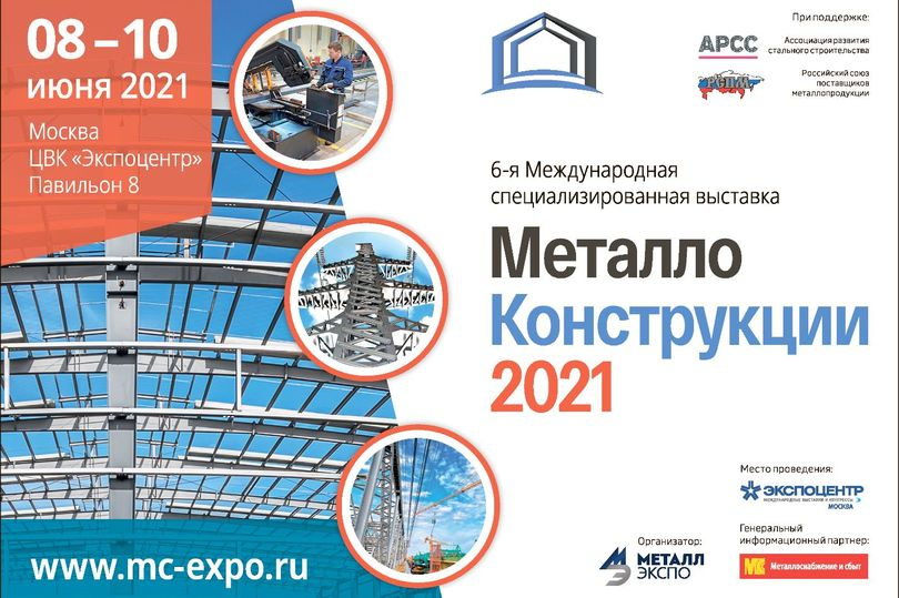 Выставка «Металлоконструкции'2021»