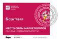 Форум по маркетингу рынка недвижимости пройдет 6 сентября в Москве