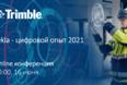 Онлайн-конференция «Tekla – цифровой опыт 2021»