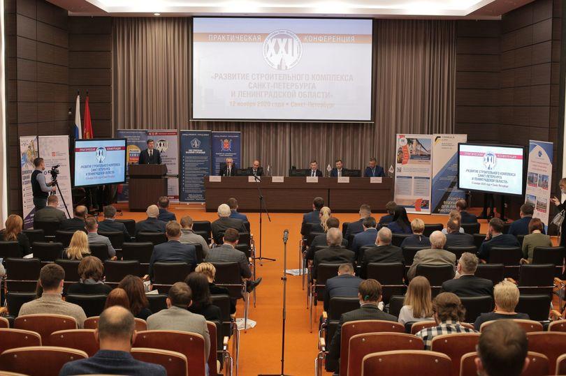 XXIII практическая конференция «Развитие строительного комплекса Санкт-Петербурга и Ленинградской области»