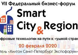 Анонс бизнес-форума «Smart City & Region: цифровые технологии на пути к «умной стране»