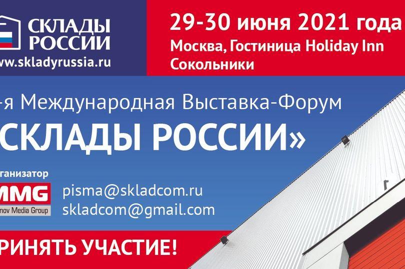 Выставка «СКЛАДЫ РОССИИ»