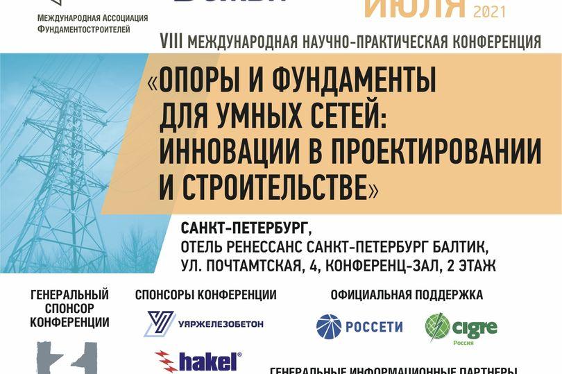 VIII международная научно-практическая конференция «Опоры и фундаменты для умных сетей: инновации в проектировании и строительстве»