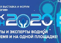Анонс 14-й международной выставки и форума «Вода: экология и технология»