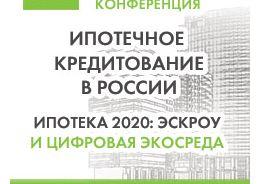 Анонс конференции по ипотечному кредитованию