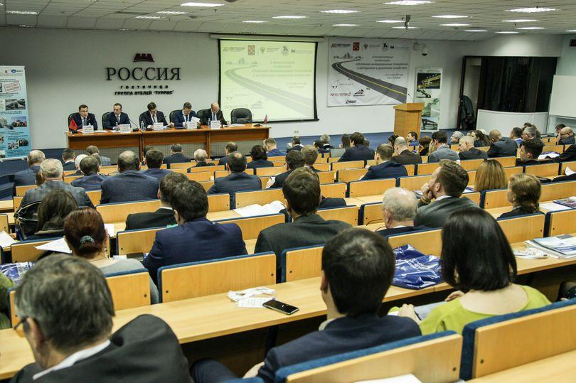 Всероссийская конференция «Актуальные проблемы проектирования автомобильных дорог и искусственных сооружений»