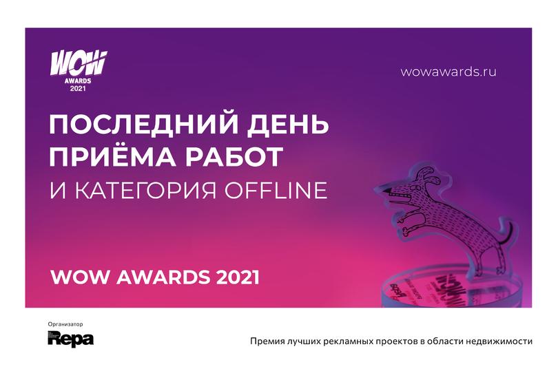 Премия WOW Awards 2021