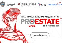 Анонс форума PROESTATE 2020