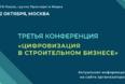 12 октября состоится Третья конференция «Цифровизация в строительном бизнесе»