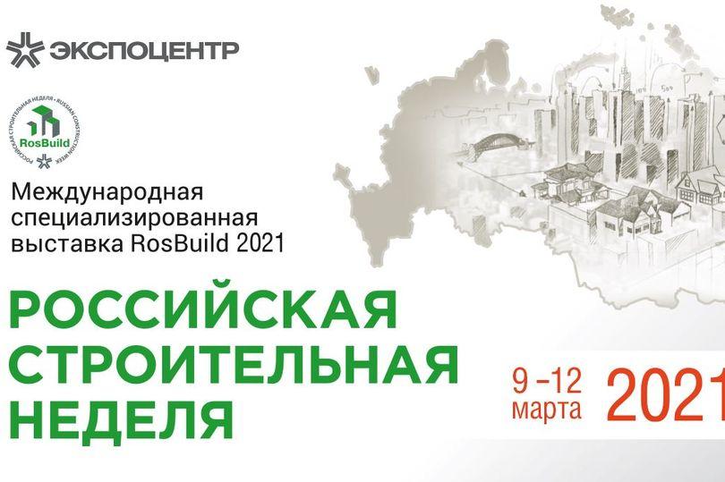 «Российская строительная неделя-2021»