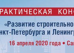Анонс конференции «Развитие строительного комплекса»