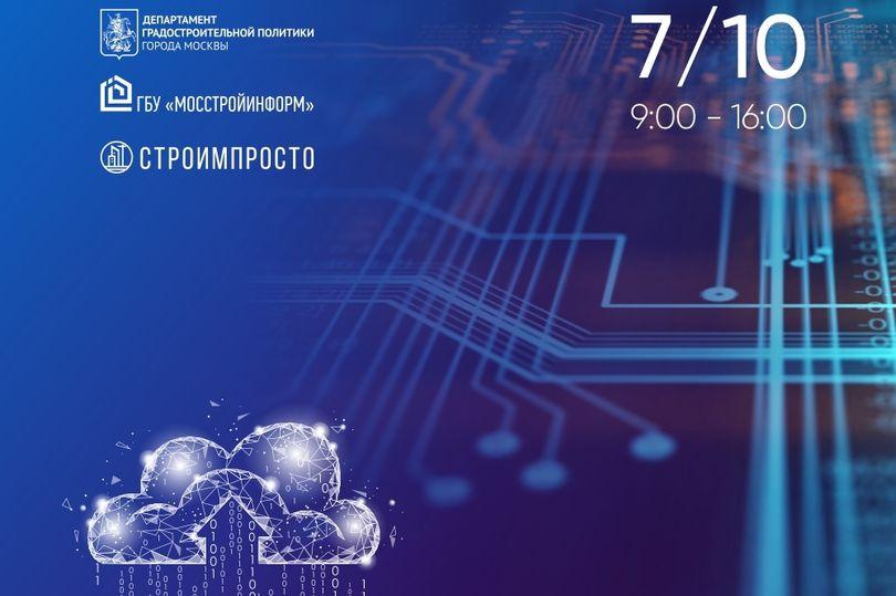 Форум «Современные технологии в умном городе»