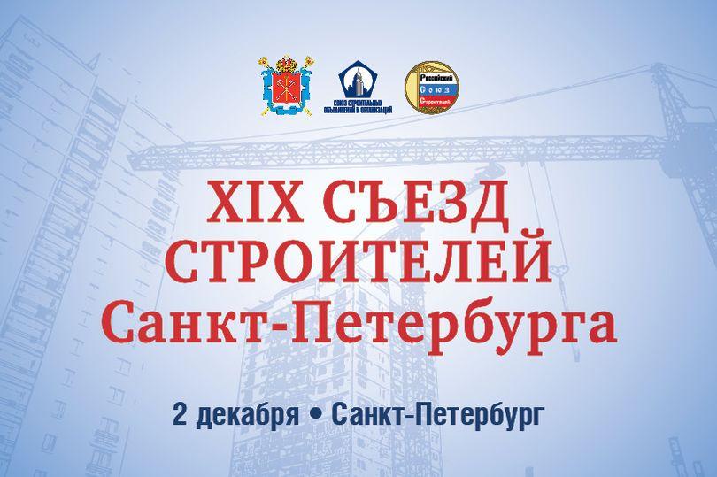 XIX Съезд строителей Санкт-Петербурга
