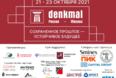 Выставка «denkmal, Россия-Москва» откроется уже завтра!