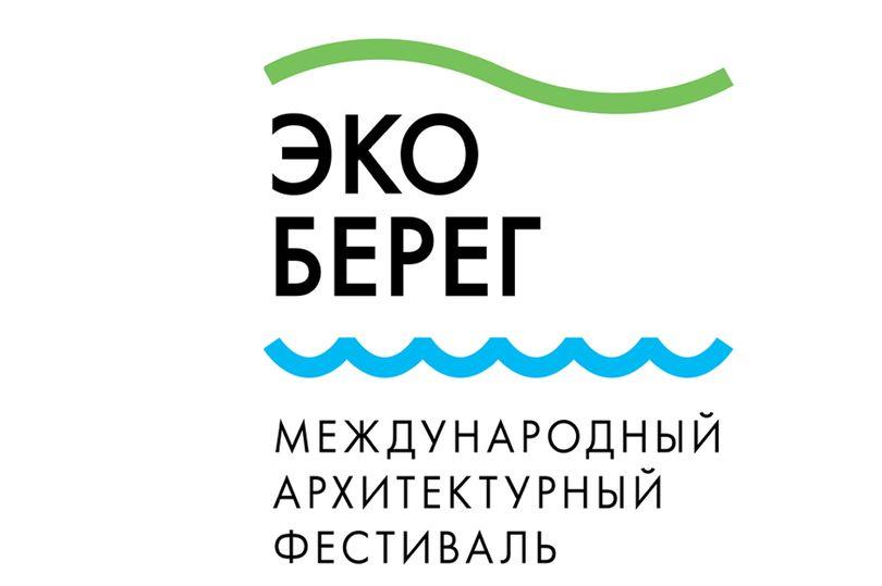Фестиваль  «Эко-Берег 2021»