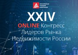 Анонс конгресса Лидеров Рынка Недвижимости России