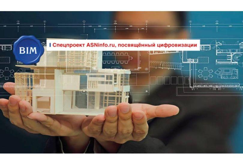 Информационное моделирование в строительной отрасли