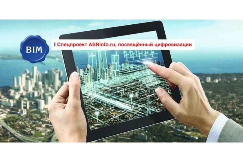 Технологии bim в строительстве