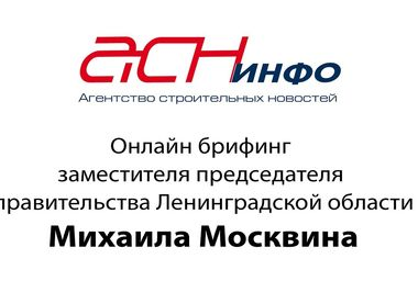 Онлайн брифинг заместителя председателя правительства Ленинградской области Михаила Москвина
