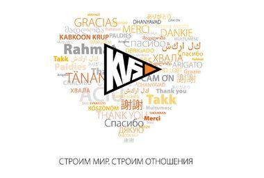 Сергей Ярошенко, генеральный директор компании «КВС» поздравляет Вас С Международным Днем клиента!