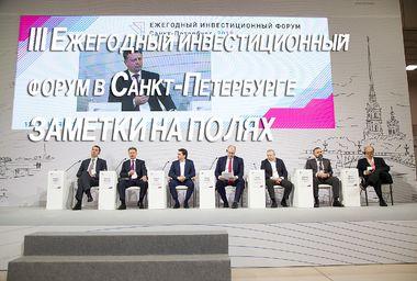 III Ежегодный инвестиционный форум в Санкт-Петербурге ЗАМЕТКИ НА ПОЛЯХ