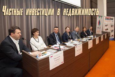 III Ежегодный инвестиционный форум в Санкт-Петербурге, круглый стол «Частные инвестиции в недвижимость».