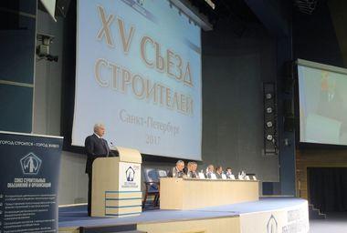 Съезд строителей Санкт-Петербурга