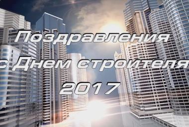 День строителя 2017