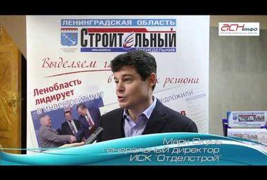 VIII Съезд строителей Ленинградской области