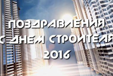 Поздравления с Днем строителя – 2016.