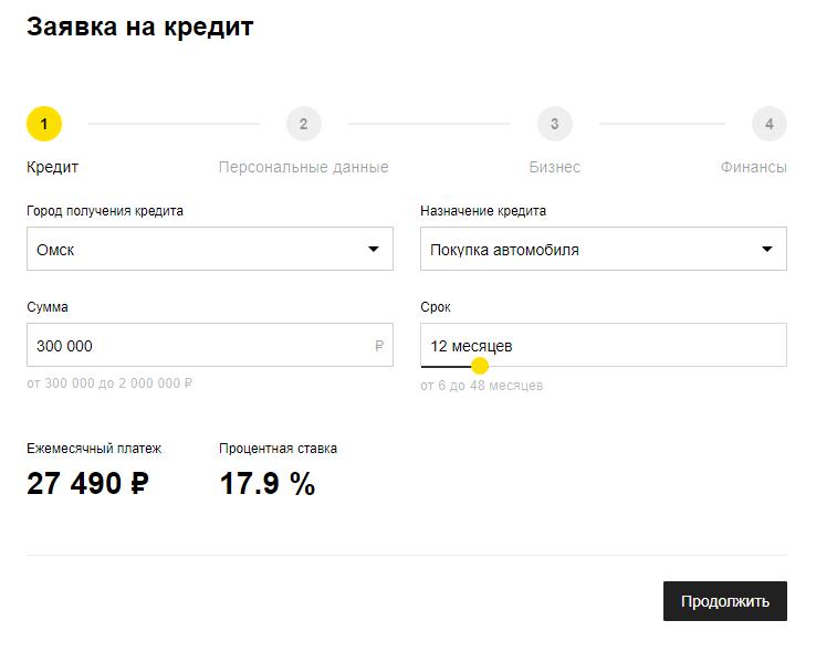 Кредит с онлайн заявками под бизнес пумп взять кредит