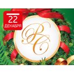 Рождественский саммит по итогам развития рынка недвижимости  в Санкт-Петербурге
