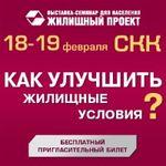 Выставка-семинар